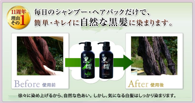 毎日のシャンプー・ヘアパックだけで簡単・着実に自然な黒髪に染まります。